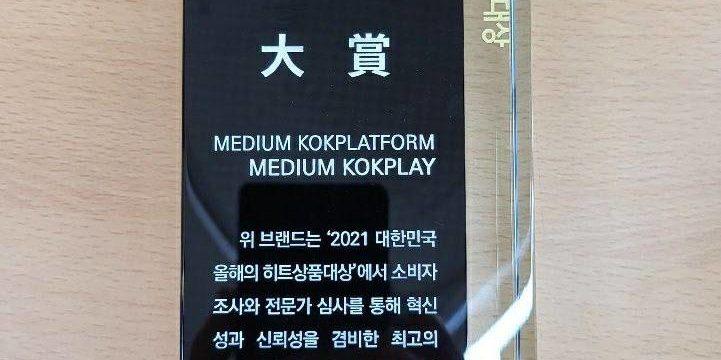 Chosun Ilbo Award